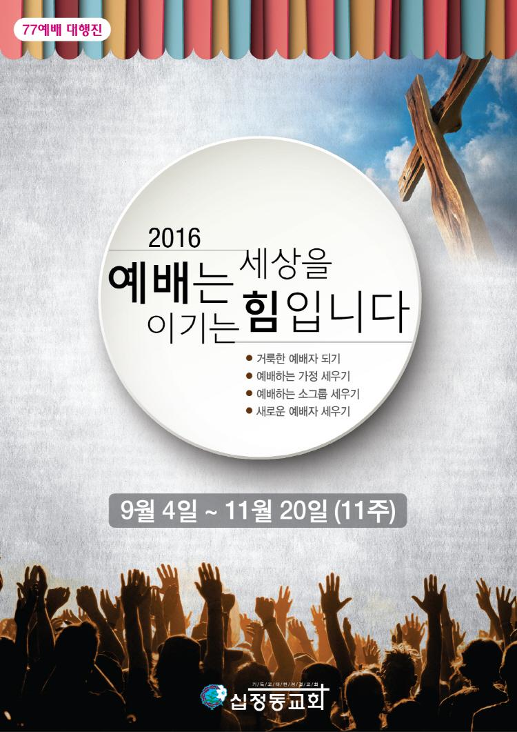 RS_2016_예배대행진-포스터-세로1.jpg